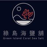 綠島深層珊瑚海鹽舖