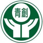 中華民國全國青年創業總會