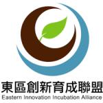 東區創新育成聯盟